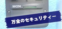 トランクルームのセキュリティー